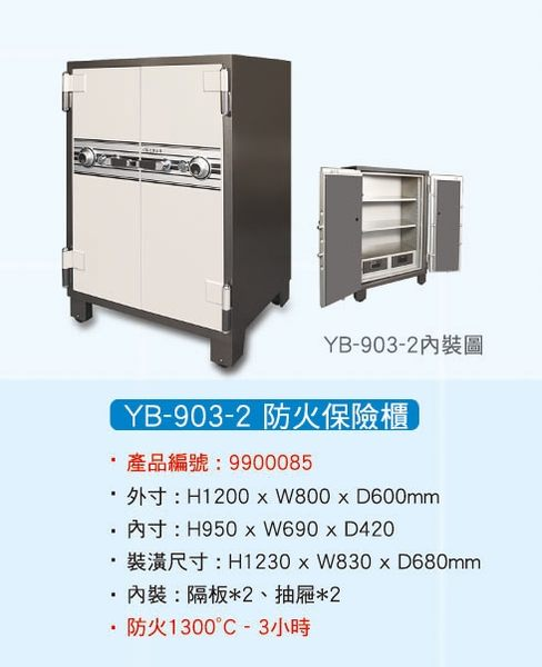 YB-903-2 防火保險金庫