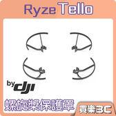 DJI Ryze Tello 螺旋槳保護罩 特洛 睿熾 先創/聯強代理
