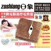 《好禮六選一》【日象】綺柔微電腦溫控電熱毯 ZOG-2220C