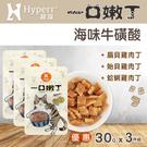 【毛麻吉寵物舖】Hyperr超躍 一口嫩丁貓咪手作零食-海味牛磺酸 雞肉/海鮮/寵物零食/貓零食