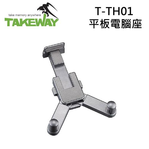 3C LiFe TAKEWAY T-TH01 平板電腦座 平板電腦架 鉗式腳架專用 公司貨