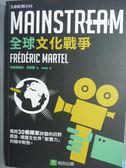 【書寶二手書T9/社會_PDO】全球文化戰爭_弗雷德瑞克.馬泰爾