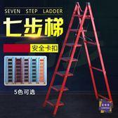 梯子家用梯子伸縮折疊室內便攜多 升降閣樓梯子折疊梯七步人字梯T 5 色