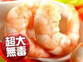 【愛上新鮮】超大無毒白蝦仁 3包