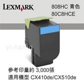 LEXMARK 原廠青色高容量碳粉匣 80C8HCE 808HC 適用 CX410de/CX510de