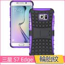 車輪紋 三星 Galaxy S7 Edge 手機殼 輪胎紋 曲面 G9350 保護套 全包 防摔 支架 外殼 硬殼 球形紋