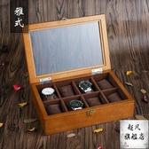 手錶盒 雅式復古木質玻璃天窗子八格裝手錶展示盒首飾手鍊盒收納盒-預熱雙11
