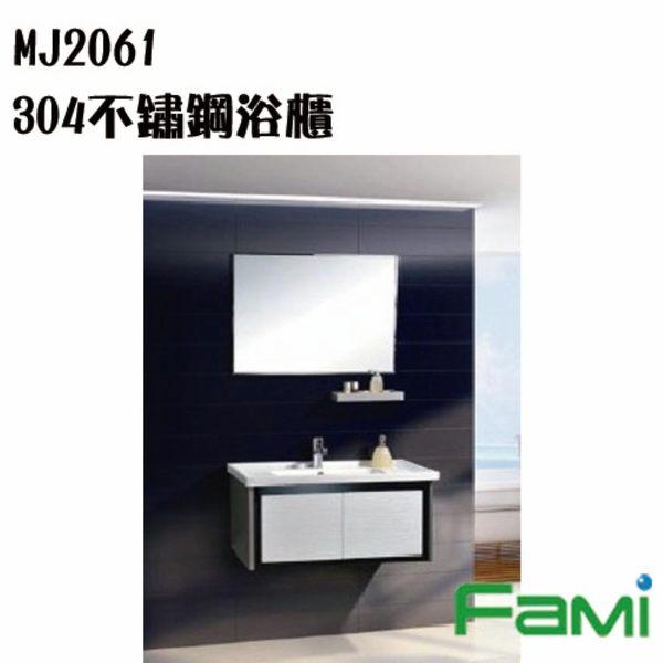 【fami】304不鏽鋼浴櫃 MJ2061