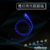 車載流光傳輸線適用于蘋果7/8/x追光流水跑馬燈抖音充電線 交換禮物