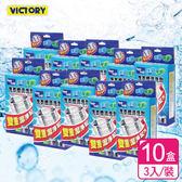 【VICTORY】雙重清淨洗衣槽清洗劑(10盒) #1035006