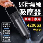 【AT005】迷你車用無線吸塵器 USB充電 大功率強吸力 無線車用吸塵器 迷你吸塵器 家用吸塵器