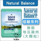 Natural Balance〔NB無穀地瓜雞肉成犬原顆粒配方,24磅,美國製〕