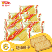 福義軒奶油椰子(6包/組)嘉義名產【合迷雅好物超級商城95118】