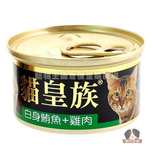 【寵物王國】貓皇族金罐-白身鮪魚+雞肉80g