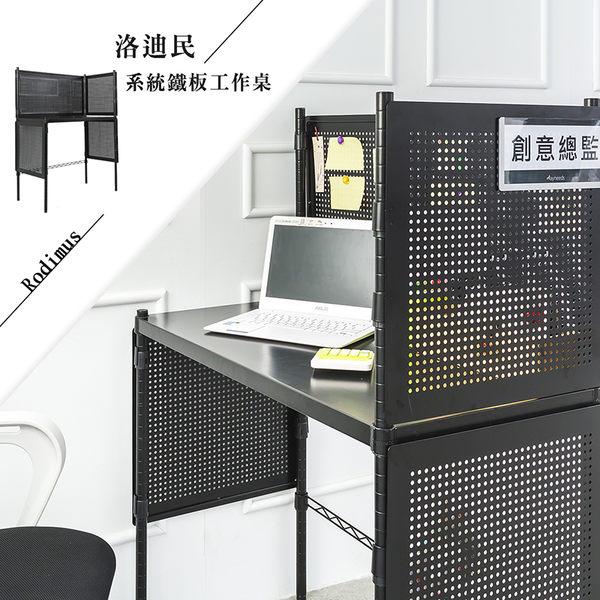 洛迪民烤黑系統鐵板工作桌