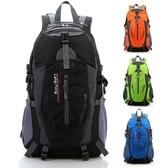 戶外運動休閒旅游背包雙肩包男士防水書包大容量登山包女款旅行包 【免運】
