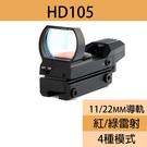 《現貨供應中》生存遊戲 紅綠雷射 可調 瞄準器 瞄準鏡 11mm / 22mm HD105 贈電池