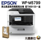 【搭T969100原廠墨水盒1盒】EPSON WF-M5799 黑白高速商用傳真複合機 上網登錄送氣炸鍋 登錄保固三年