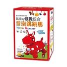 風車童書- Baby感覺統合音樂跳跳馬(紅色)