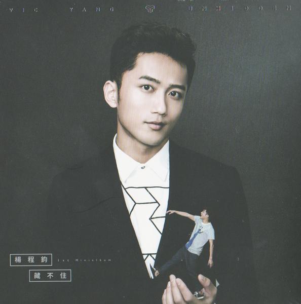 楊程鈞 首張個人迷你專輯 藏不住 CD (購潮8)