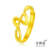 Justin金緻品 黃金戒指 愛的聲波 金飾 9999純金女戒指 流線 聲波 不規則