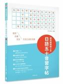 越寫越讀越上手!日語五十音習字帖