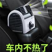 車載風扇 usb小風扇12V24V大貨車后排降溫車用空調制冷迷你汽車內車載電扇-享家