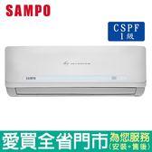 (全新福利品)SAMPO聲寶10-13坪1級AU/AM-QC72D變頻冷專分離式冷氣空調_含配送到府+標準安裝【愛買】