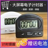 計時器廚房計時提醒鐘烘焙倒計時器奶茶店咖啡計時器記分鐘表電子定時器 嬡孕哺