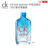 Calvin Klein ck one Summer 中性淡香水 100ml 2017夏季限量版 春夏開運香氛 情人節 【SP嚴選家】