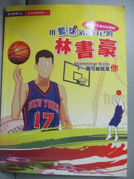 【書寶二手書T6/體育_XCI】用籃球活出自己的林書豪_韓昌雲