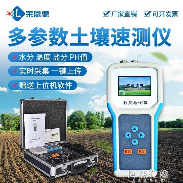 測鹽器 土壤水分檢測儀手持式土壤濕度測定儀溫度酸堿度ph鹽分ec測試儀器 阿薩布魯