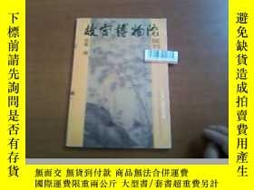 二手書博民逛書店故宮博物院院刊含南懷仁與中國清代鑄造的大炮、清耶穌會士與西洋奇器