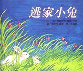 (二手書)逃家小兔