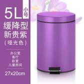 ANHO不銹鋼垃圾桶衛生間客廳廚房緩降帶蓋腳踏式靜音5升紙簍限時大降價!