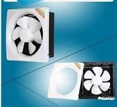 新飛換氣扇窗式排風扇家用排氣扇靜音廚房衛生間10寸單向 向日葵