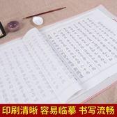弟子規論語千字文描紅宣紙小楷毛筆字帖臨摹書法入門練習WL3856【衣好月圓】