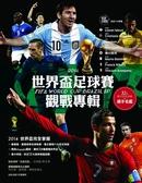 2014世界盃足球賽觀戰專輯【城邦讀書花園】