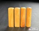 《頂級北越肖楠木臍帶印章  (淡淡天然檀香味)》—【六分章,單章,半手工篆刻】臍帶章,臍帶章