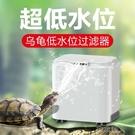 低水位過濾器龜缸魚缸烏龜水泵靜音巴西龜循環凈化多功能 【快速出貨】