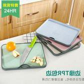 24H現貨小麥菜板切菜耐用砧板水果案板塑料家用防霉AE17002