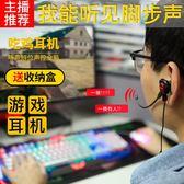 E-3LUE/宜博 EEP958吃雞游戲耳機入耳式電競電腦耳麥頭戴式帶麥 NMS 露露日記