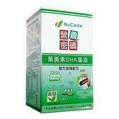 營養密碼 葉黃素DHA藻油 30錠 *維康