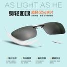 夏日特價超輕鋁鎂方型近視夾片防紫外線可夾式不可上翻眼鏡片男女炫彩時尚潮墨鏡大小夾
