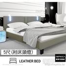 INPHIC-(現貨) 僅剩下5尺床組 雙人皮床組 床底 床頭 床底/進口皮床/雙人床/單人床(附床頭燈)_Jlk3