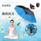 帶風扇的傘釣魚采茶雨傘防紫外線抖音同款太陽傘多功能USB充電款【全館免運】