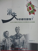 【書寶二手書T2/社會_KAH】消失中的都市部落_李玉芬