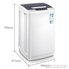 洗衣機全自動波輪洗衣機 家用宿舍租房節能迷你小型 新年優惠