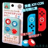 【電光紅藍色】 NS 良值 SWITCH Joy-Con 貓咪肉球 大貓爪 類比帽 類比套 【L421】台中星光電玩