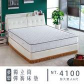 夢想獨立筒彈簧床墊|加大雙人6尺【IKHOUSE】